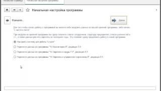 Основные возможности подсистем расчета зарплаты в ЗУП 3.0 - курс по ЗУП 3.0 - 1С:Учебный центр №1