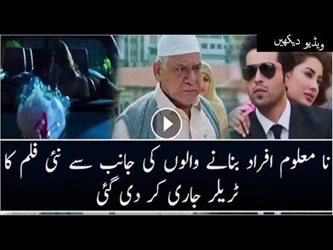ACTOR IN LAW  NEW PAKISTANI FILM