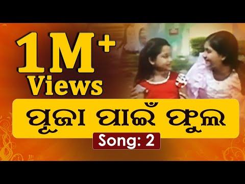 Pooja Pain Phula Tia - Song #2