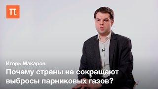 Международное климатическое регулирование — Игорь Макаров