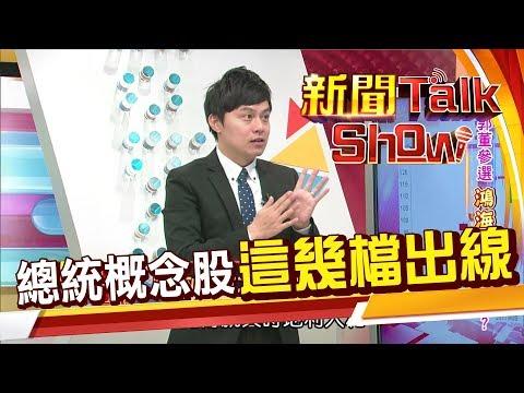 """鴻家軍氣勢如""""鴻"""" 這幾檔後勢仍可期待?!《新聞Talk Show》20190421-3"""