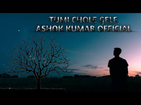 Tumi Chole Gele || Ashok Kumar || Original Song