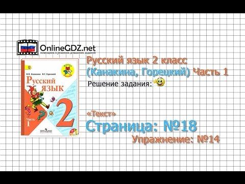 Страница 18 Упражнение 14 «Текст» - Русский язык 2 класс (Канакина, Горецкий) Часть 1