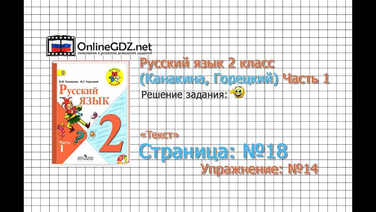 Русский язык 2 класс канакина горецкий 1часть упражнение