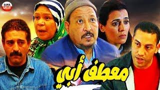 فيلم مغربي معطف أبي  Film My father's coat HD