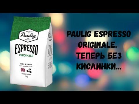 Paulig Espresso Originale. Бюджетный кофе для любителей покрепче...