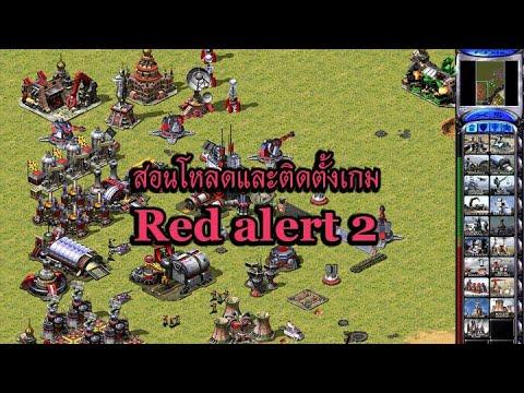 สอนโหลดและติดตั้งเกม Command & Conquer Red Alert 2: Yuri's Revenge