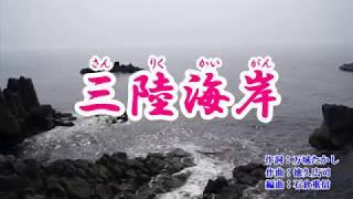 『三陸海岸』新川めぐみ カラオケ 2019年(令和元年)5月15日発売