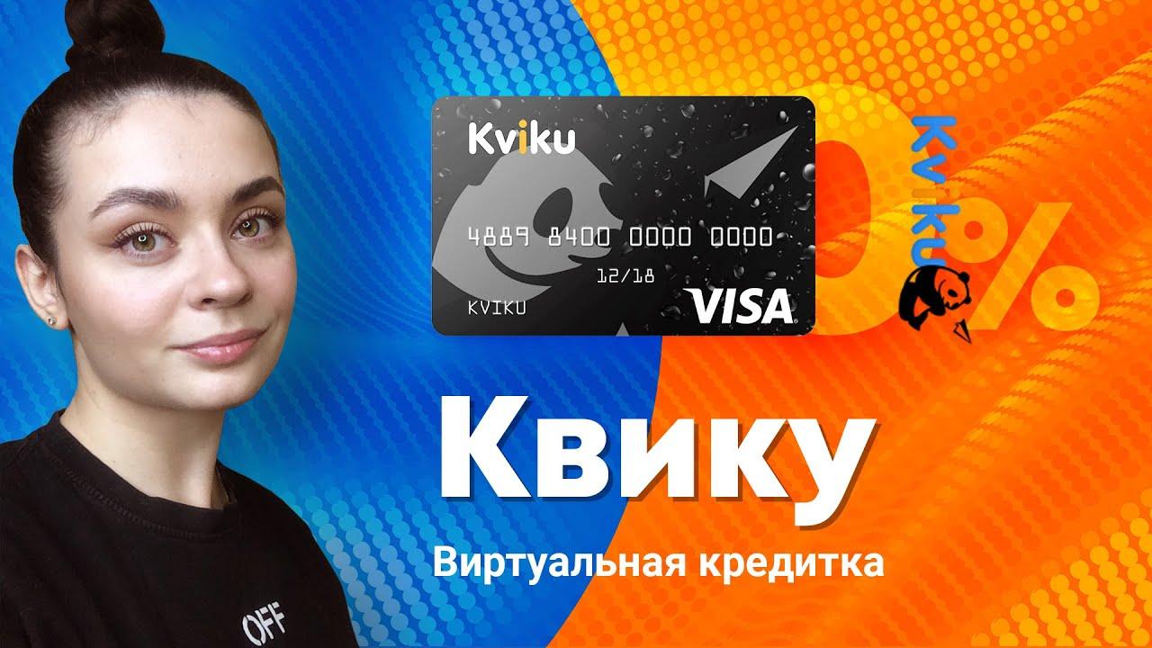 что такое виртуальная кредитная карта kviku и как ей пользоваться