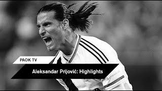 Στιγμές από την καριέρα του Αλεξάνταρ Πρίγιοβιτς - PAOK TV