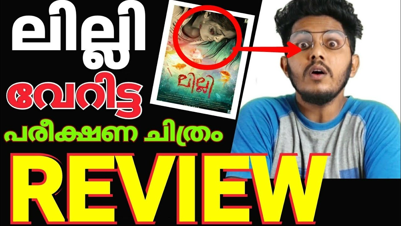 Lilli Malayalam Movie Review Youtube