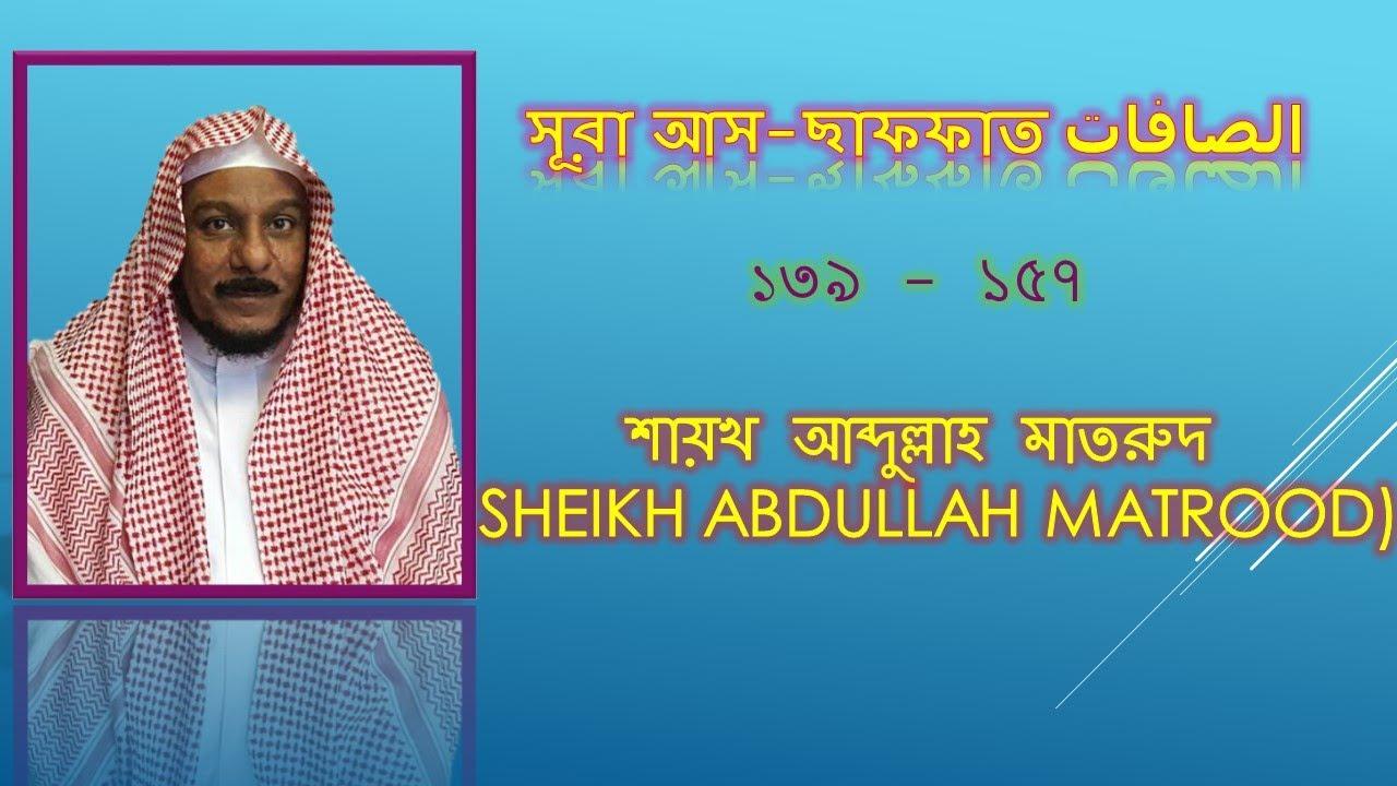 সূরা আস-ছাফফাত الصافات  (১৩৯ - ১৫৭) ~ শায়খ আব্দুল্লাহ মাতরুদ (Sheikh Abdullah Matrood)