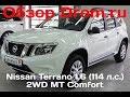 Nissan Terrano 2017 1.6 (114 л.с.) 2WD MT Comfort - видеообзор