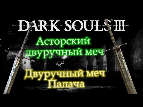 Где найти АСТОРСКИЙ ДВУРУЧНЫЙ МЕЧ / ДВУРУЧНЫЙ МЕЧ ПАЛАЧА ► [Dark Souls 3]