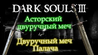 Где найти АСТОРСКИЙ ДВУРУЧНЫЙ МЕЧ ДВУРУЧНЫЙ МЕЧ ПАЛАЧА Dark Souls 3