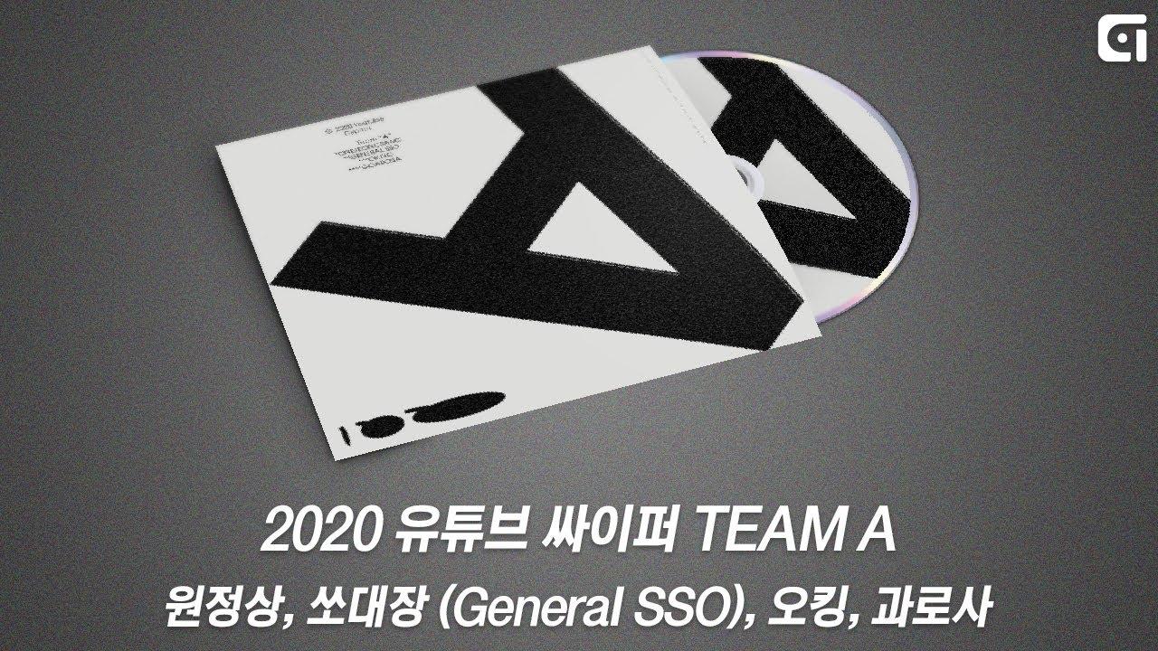 (official) 원정상, 쏘대장 (General SSO), 오킹, 과로사 - 2020 유튜브 싸이퍼 TEAM Aㅣ가사 Lyric Video