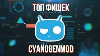 ТОП 5 фишек Cyanogenmod за которые я его люблю и ненавижу