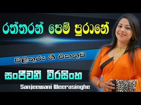 Raththaran Pem Purane  - Sanjeewani Weerasinghe   -   Pilithuru Gee