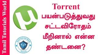 Torrents is Blocked Tamil Tutorials_HD   Torrent  பயன்படுத்தினால் சட்ட விரோதம் மீறினால் என்ன தண்டனை?