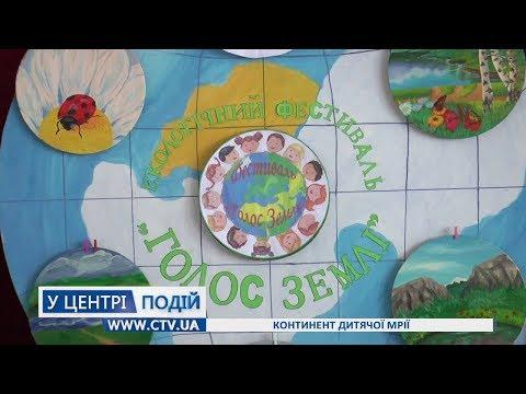 Телеканал C-TV: Континент дитячої мрії