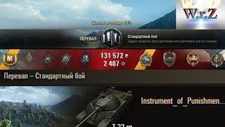 Т-22 ср.  Мой лучший бой.  Перевал – Стандартный бой  World of Tanks 0.9.13 WОT
