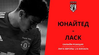 Манчестер Юнайтед ЛАСК Он лайн реакция на 1 8 Лиги Европы