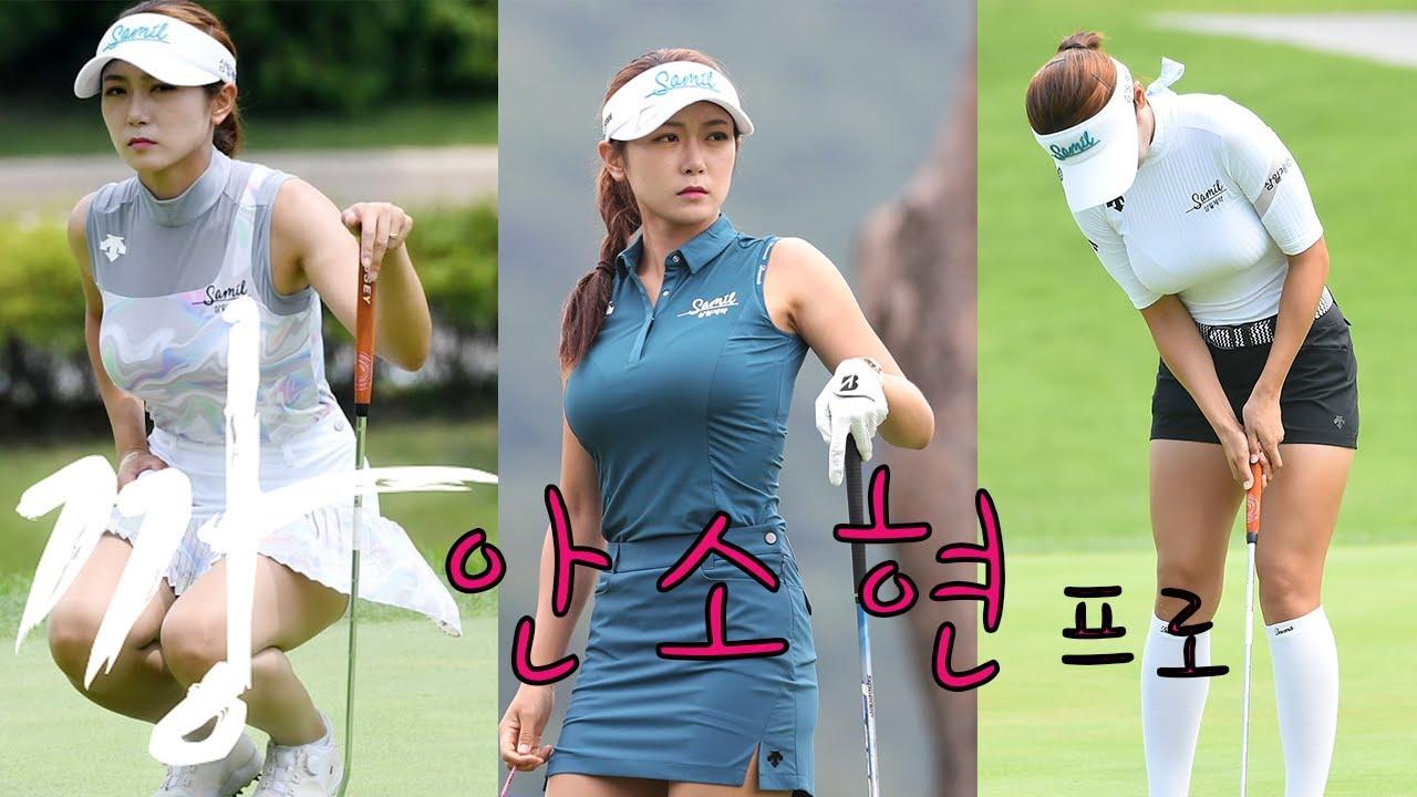 안소현 프로 최근 활약상 |  안소현 1일1깡 하는 이유 |