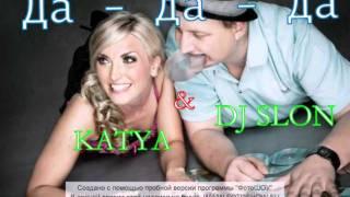 DJ SLON KATYA Да да да Radio Edit