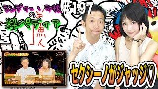 吉本ピン芸人 ランディー・ヲ様の【粋ペディア】(16/7/10) お店探しも!!...