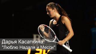 Дарья Касаткина:
