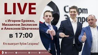 «Два последних матча московского «Динамо» - это позорище!» Онлайн с Еронко, Зислисом и Шевченко