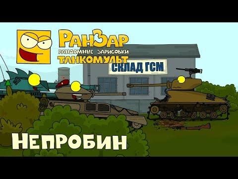 видео: Танкомульт Непробин РанЗар