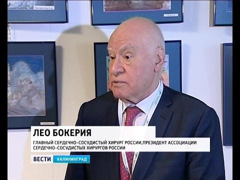 В Калининграде начала работу Всероссийская конференция по детской кардиохирургии