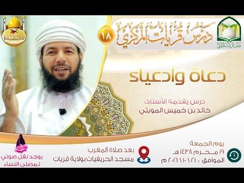 دعاة وأدعياء أ.خالد المويتي