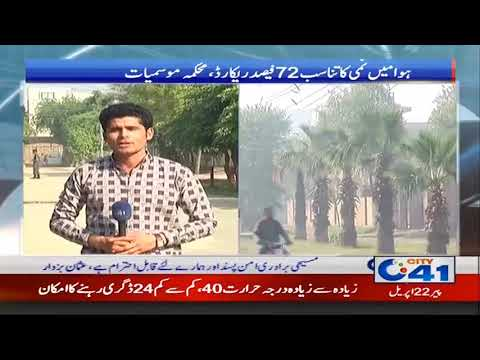 Weather News   Weather Forecast Of Faisalabad    City 41