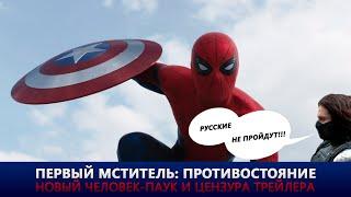 Первый Мститель: Противостояние - Второй Трейлер. Новый Человек-Паук и Цензура