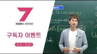 """구독자 2만 명 돌파기념 """"구독자 이벤트&qu…"""
