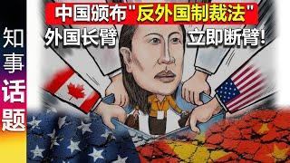 """中国颁布""""反外国制裁法"""" 并立即生效 让外国霸权长臂立即断臂!"""