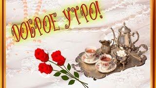 Доброе утро! Good morning!