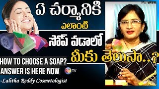Artificial or Herbal ?  How to Select Good Soap for Your Skin l Lalitha Reddy Cosmetologist l Hai TV