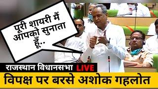 विधानसभा में विपक्ष पर जमकर बरसे CM Ashok Gehlot | Rajasthan Vidhan sabha