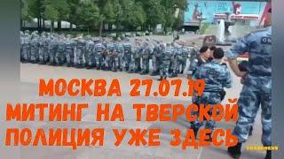 Митинг 27 июля 14:00 Москва, улица Тверская, ещё до начала Тверскую перекрыла полиция