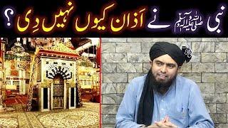Gambar cover NABI ﷺ nay kabhi AZAN kewn NAHIN dee ??? (By Engineer Muhammad Ali Mirza)
