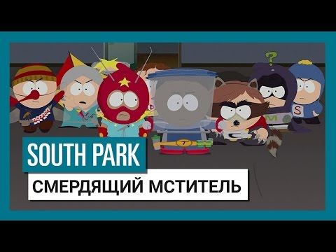 Ubisoft объявила дату релиза South Park: The Fractured but Whole
