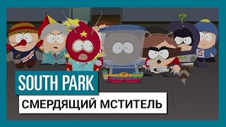 South Park: The Fractured But Whole – Новая дата выхода – Трейлер 'Смердящий Мститель'