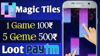 Magic Tiles Game se paisa kaise kamaye | play game & Earn Money