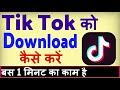 Tik Tok app download kaise kare ? Tik Tok ka app download karna hai