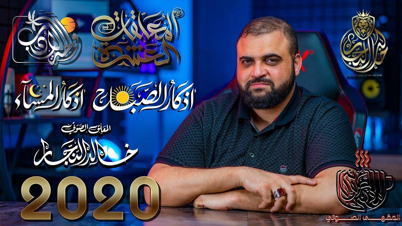 ملخص عام 2020 | الخطة القادمة | أبرز التحديات والدروس | مع خالد النجار ?