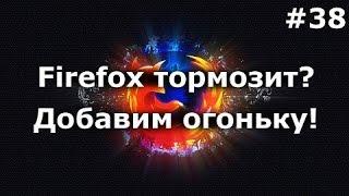 видео Firefox тормозит, как вернуть бывалую силу?