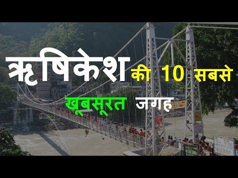 Top 10 places to visit Rishikesh | Rishikesh tourist places| Best tourist places in Rishikesh